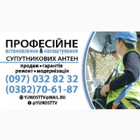 Продаж та встановлення спутникового та єфірного тв. Партнер VIASAT Хмельницький
