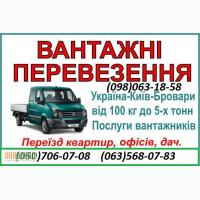 Перевозка мебели Бровары киевская область