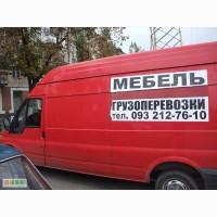 Перевезти вещи в Одессе.