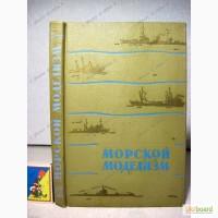 Веселовский Морской моделизм. Пособие ДОСААФ 1960 Основы Изготовление Материалы Постройка