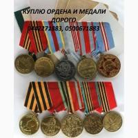 Куплю медали СССР и царской России