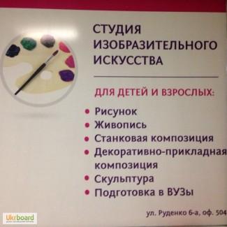 Уроки рисования для детей, курсы рисования, уроки изобразительного искусства, Позняки