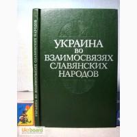 Украина во взаимосвязях славянских народов 1983 связи дружба с братскими народами СССР