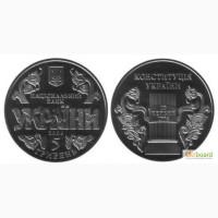 Монета 5 гривен 2006 Украина - 10 лет Конституции Украины