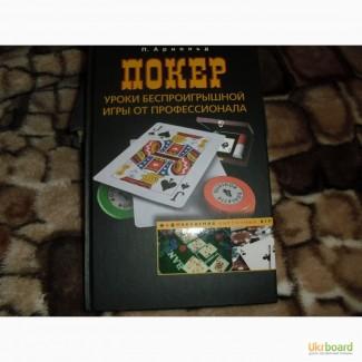Карты-покер