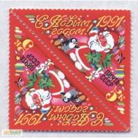 Почтовые марки СССР 1990. Сцепка 2 марок С НОВЫМ 1991 ГОДОМ
