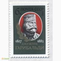 Почтовые марки СССР 1982. 175-летие со дня рождения Д.Гарибальди (1807-1882)