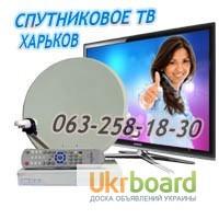 Установка спутниковых антенн в Харькове, купить спутниковое тв Харьков, настройка каналов