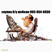 Мебель бу в Киеве - диваны купить, продать, вывоз