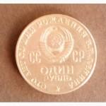 Юбилейная монета СССР 1 рубль 1970 г