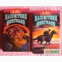 Нашествие монголов. Исторический роман. В 2-х томах. Автор: Василий Ян
