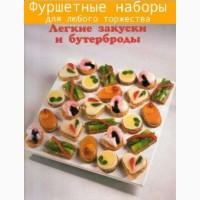Холодные и горячие, канапе, закуски, приготовим под заказ по Харькову