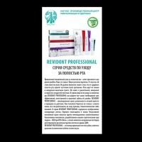 Зубная паста c пептидами и СОД