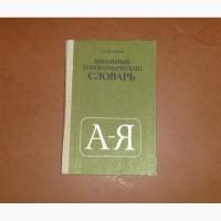 Школьный топонимический словарь - Поспелов, Е.М