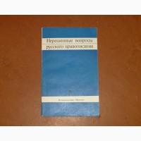 Нерешенные вопросы русского правописания