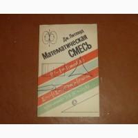 Литлвуд Дж. Математическая смесь