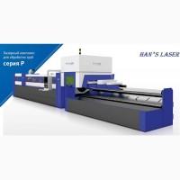 Продам лазерный комплекс для резки труб Hans Laser серии Р (волоконный лазер)