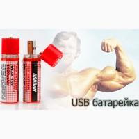 USB-батарейка аккумулятор АА-1450mA (цена за одну батарейку 80грн