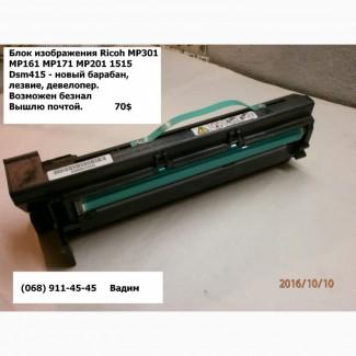Блок изображения тип 1515 тип 1013 DMU24 DMU25 для копиров и МФУ Ricoh Gestetner MP161