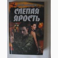 Детектив Слепая ярость. Автор Сергей Майдуков