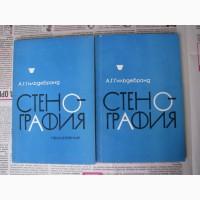 А.Г Гильдебранд. Стенография (комплект из 2 книг)