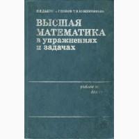 Продам книги по математике