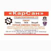 Ремонт автомобилей марки ГАЗЕЛЬ и их модификаций