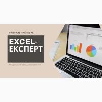 Курси Excel-expert