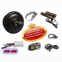 Набор для электровелосипеда (36В-350W)или (48В-500W)+усилители дропаутов