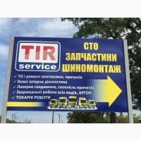 СТО TIR ремонт грузовых автомобилей и прицепов
