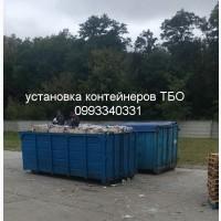 Вывоз ТБО Установка контейнеров под ТБО Вывоз мусора