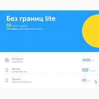 Киевстар 50 грн абонплата тариф с интернетом