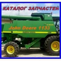 Каталог запчастей Джон Дир 1133 - John Deere 1133 на русском языке