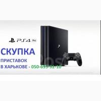 Куплю игровую приставку Sony PS 4 / PS4 Pro / PS5
