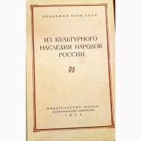 Продам книгу Из культурного наследия народов России