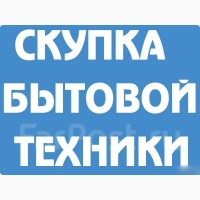 Cкупка, утилизация бытовой техники Харьков (принимаем даже на металл)