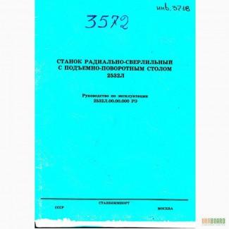 Продам техническую документацию на сверлильные станки