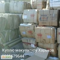 Куплю макулатуру Харьков ОПТ (тюкованная от 18 тон) Договорная