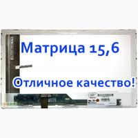 Матрица (15, 6) LP156WH4-TLN1 супер качество