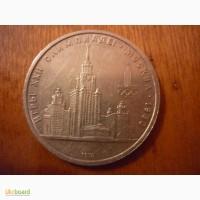 1 рубль олимпиада-80. здание мгу