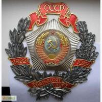 Куплю знаки и значки СССР и царской России