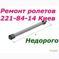 Замена тяговых пружин в ролетах Киев, пружины для ролетов Киев, установка пружин в роллеты