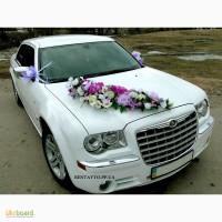 Машина на свадьбу Крайслер 300С (CHRYSLER 300C) белый или белоснежный )