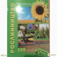 Книги з сільського господарства