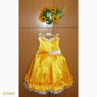 Карнавальное платье Солнышка, Цветочка на 2-4 года