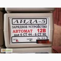 Зарядное АИДА-5 - автоматическое десульфатирующее для 12В АКБ 32-90А ч