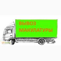 Дорого куплю макулатуру в Киеве и Киевской области