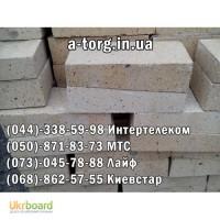Продаем огнеупорный кирпич для каминов и печей ШЛ04 8 по лучшей цене в Киеве