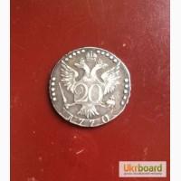 Срочно! Серебряная монета Екатерины ІІ. 1770 года. Подлинник