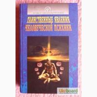 Таинственные явления человеческой психики. А.Тимченко, В. Шапарь
